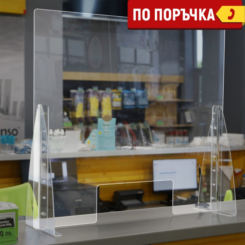 Предпазен екран с плексигласови държачи