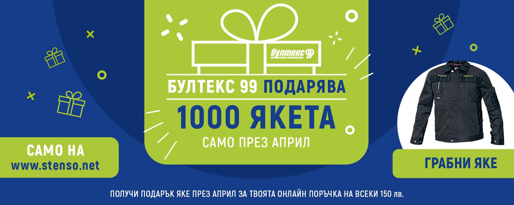 Stenso_1000-qketa_slider_BG_1770x708.jpg