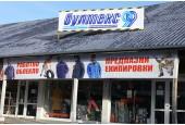 PLOVDIV - Brezovsko shose Shop